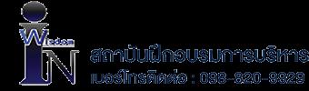 บริษัทฝึกอบรม, บริษัทรับจัดสัมมนา, อบรมทรัพยากรมนุษย์, บริษัทฝึกอบรมการบริหาร,  หลักสูตรการบริหาร, Public & InHouse Training หลักสูตร HR, การบริหารจัดการ, INWTraining